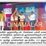 Puranava was covered by the Tamil daily, Dinamalar, in page 3 of its Sunday (3 August) issue.